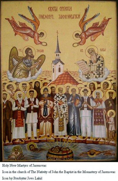 святые сербские новомученники Ясеновацкие молите Бога о нас грешных