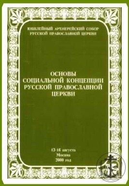 Основы социальной концепции Русской Православной Церкви.