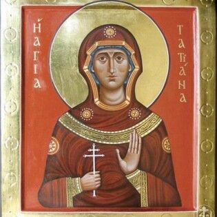 День памяти святой мученицы Татианы