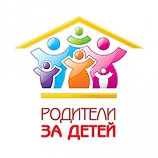 """Международная конференция """"Родители за детей"""""""