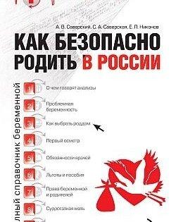 В России выпустили книгу-инструкцию как выжить в роддоме