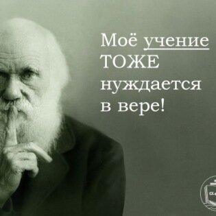 Почему теорию Дарвина не следует изучать в школе