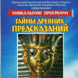Раскрытие «тайн древних предсказаний» или вербовка в секту?