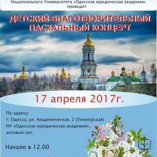 Детский благотворительный Пасхальный концерт пройдет в  ...