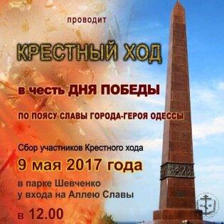 Крестный ход в память о героях Великой Отечественной войны
